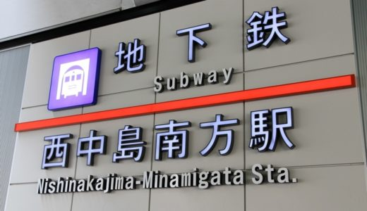 御堂筋線ー西中島南方駅リニューアル工事の状況 17.05
