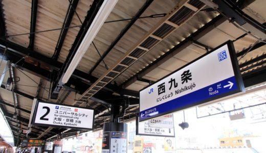 大阪環状線改造プロジェクトー西九条駅リニューアル工事 17.06
