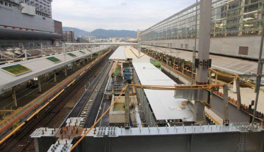 JR京都駅奈良線ホーム改良工事の状況 16.07〜拡幅された奈良線ホーム(8・9番のりば)