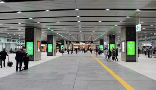 JR新大阪駅ー新幹線中央口前のコンコースの照度が大幅アップ!以前の薄暗さが様変わり。
