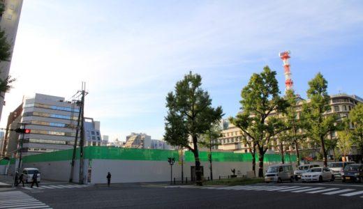 御堂筋にオービックが計画している超高層ビル「(仮称)御堂筋平野町計画」に建築計画のお知らせが掲示される!