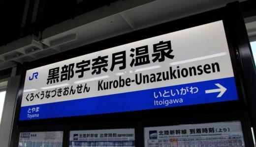 北陸新幹線―黒部宇奈月温泉駅(ホーム、改札内コンコース編)