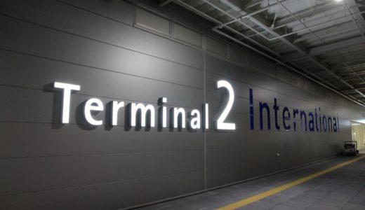 関西国際空港 第2ターミナルビル(国際線)が2017年1月28日に開業!年間処理能力は従来の約2倍となる約800万人まで増強