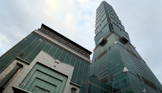 高さ508m!世界でも屈指の高さと存在感を誇る超高層ビル「台北101」は竹が勢いよくしなやかに生長するようなデザイン!