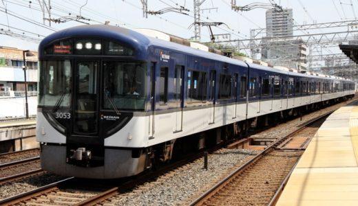京阪3000系電車 (2代)ーコンフォート・サルーン(COMFORT SALOON)