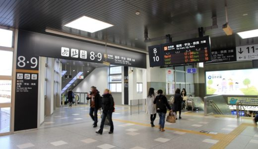 JR京都駅奈良線ホーム改良工事の状況 17.02〜橋上駅舎と奈良線ホーム(8・9番のりば)がついに直結!