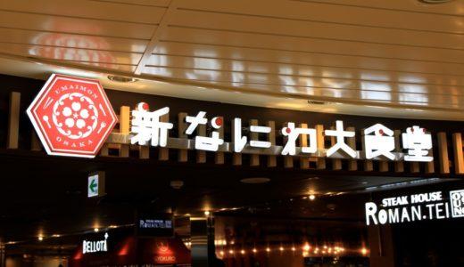 地下鉄御堂筋線ーオープンした新大阪駅の新しい駅ナカ商業施設「新なにわ大食堂」は大人のフードコードだった!