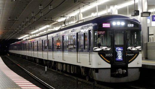 京阪3000系に京阪特急のシンボル「鳩マーク」表示開始!前面の高輝度液晶ディスプレイは多彩は表示が可能!