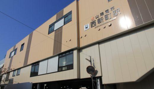 山陽電鉄ー西新町駅高架化工事の状況 16.01 Part2(駅舎・軌道)