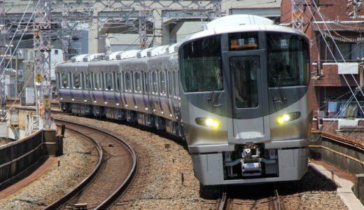 JR西日本225系5100番台がついに営業運転を開始!阪和線に残る103系/205系を置き換える新型の登場で同線に新時代が到来(外観編)
