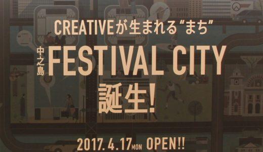 祝・フェスティバルシティ開業!四ツ橋線・肥後橋駅からのアクセス性が格段に向上し行きやすくなりました!