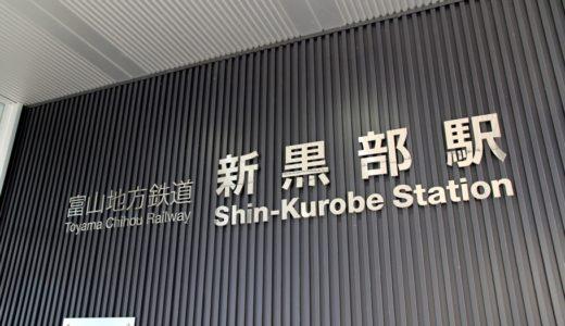 富山地方鉄道―新黒部駅