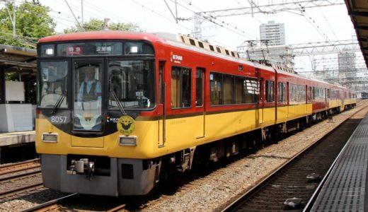 京阪8000系電車ーエレガント・サルーン(ELEGANT SALOON)