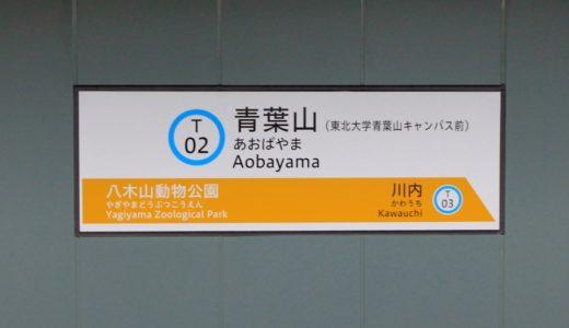 仙台市地下鉄 東西線全駅レポート~T02:青葉山駅