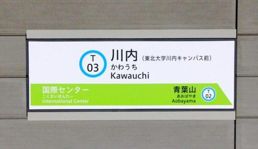 仙台市地下鉄 東西線全駅レポート~T03:川内駅
