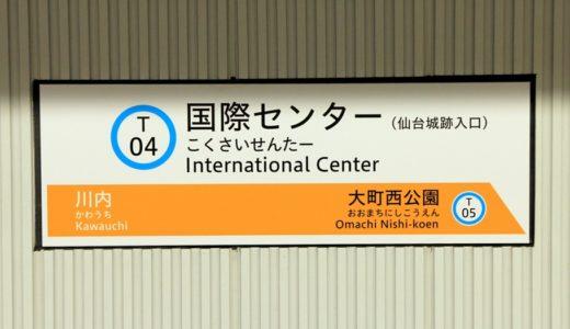 仙台市地下鉄 東西線全駅レポート~T04:国際センター駅