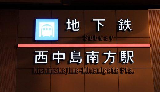 御堂筋線ー西中島南方駅リニューアル工事の状況 15.11