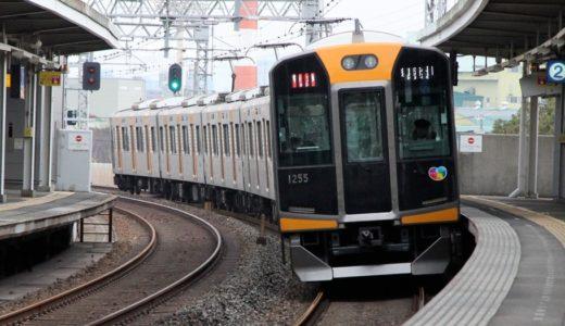 阪神1000系電車(外観編)