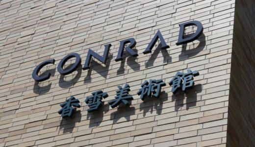 中之島フェスティバルタワー・ウエストにキャノンデジタルハウス大阪が移転、コンラッド大阪は6月9日開業、中之島香雪美術館は来春オープン!