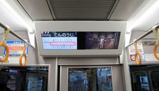 JR西日本ー323系電車 ついに営業運転を開始した大阪環状線の新型車両はメチャクチャカッコ良かった!(WESTビジョン編)