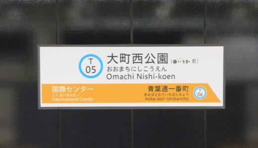 仙台市地下鉄 東西線全駅レポート~T05:大町西公園駅