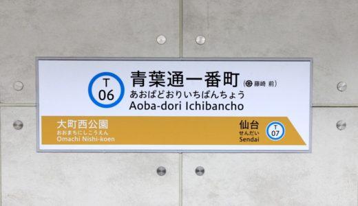 仙台市地下鉄 東西線全駅レポート~T06:青葉通一番町駅