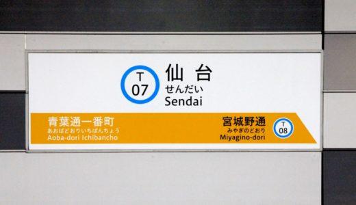 仙台市地下鉄 東西線全駅レポート~T07:仙台駅