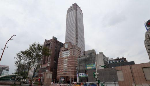 台北車站(台北駅)前にそびえ立つ「新光人寿保険摩天大楼」は台北市No.2の高さを誇る超高層ビル!