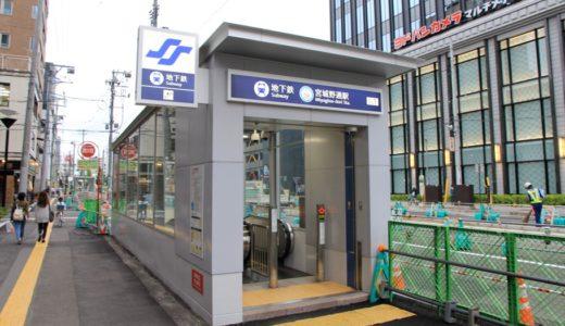 仙台市地下鉄 東西線全駅レポート~T08:宮城野通駅