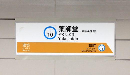 仙台市地下鉄 東西線全駅レポート~T10:薬師堂駅