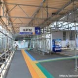 「えちぜん鉄道」が期間限定で北陸新幹線高架を走行中!仮設駅に切り替えられた「えちぜん鉄道」福井駅の状況 1605
