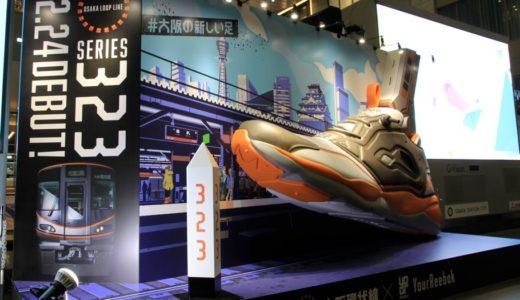 大阪環状線×Reebok 新型車両323系デビューを記念して限定コラボが実現!アトリウム広場には323系をイメージした巨大スニーカーのオブジェが展示されていました