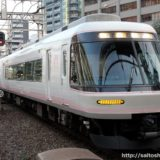 近鉄ー26000系電車(リニューアル車)デラックスカー・喫煙ルーム