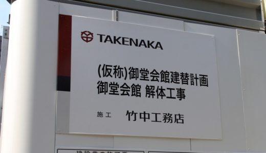 大阪初進出となる「エクセルホテル東急」が入居する(仮称)御堂会館建替計画の状況 17.05