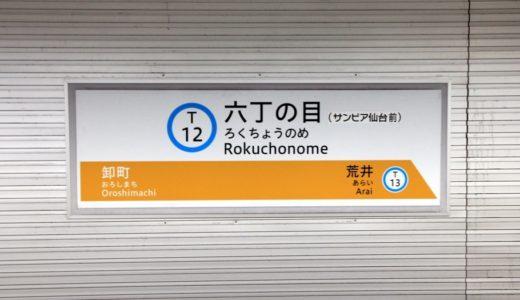 仙台市地下鉄 東西線全駅レポート~T12:六丁の目駅