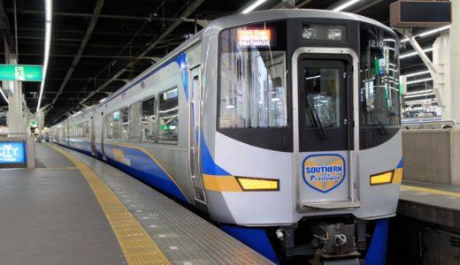南海12000系電車「サザン・プレミアム」