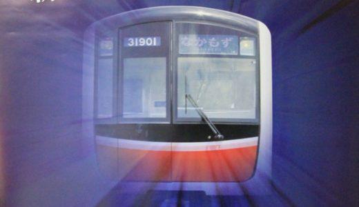 PiTaPaプレミアム(ピタパプレミアム)は指定登録駅を中心に設定エリア内が乗り放題になる新しい割引サービス!