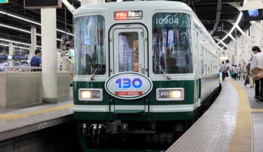 南海電鉄が創業130周年を記念して緑色の旧塗装を特急サザンで復刻!