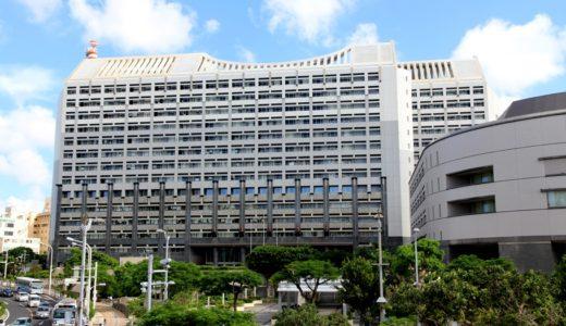 沖縄県庁行政棟