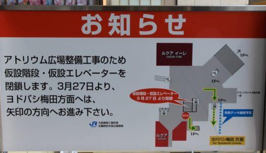 ヨドバシ梅田とルクアを接続する歩行者デッキ設置工事の状況 17.03 -1アトリウム広場の仮設階段とEVは3月26日で閉鎖