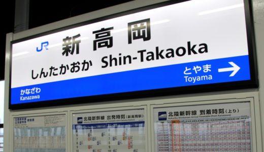 北陸新幹線―新高岡駅(ホーム、改札内コンコース編)