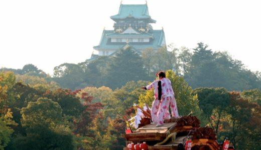 だんじり大阪城2017か開催される。天守閣やOBP等の景観と勇壮な地車パフォーマンスが融合した凄いイベントだった!