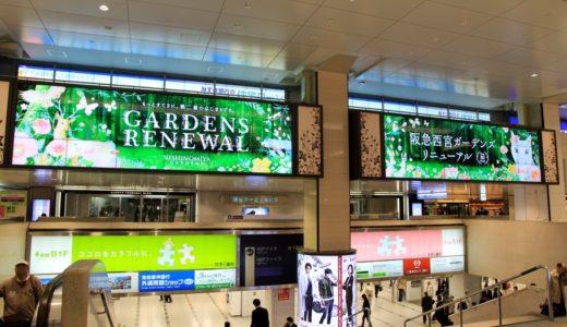 阪急梅田駅1階中央コンコースの巨大デジタルサイネージ『梅田ツインビジョン』が稼働開始!