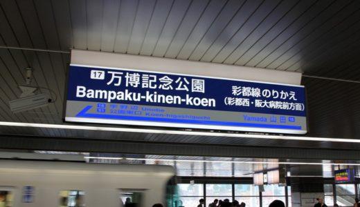 大阪モノレールー万博記念公園駅がリニューアル!愛称は「太陽の駅」
