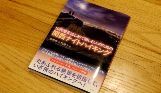 夜のハイキング!?新ジャンルを提案する写真集ー山夜景をはじめて楽しむ人のための『 関西ナイトハイキング』が発売開始!