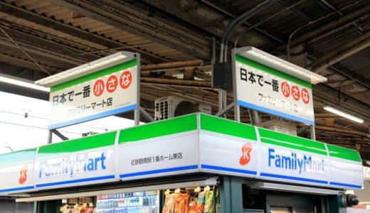 日本一小さいファミリーマート「近鉄鶴橋駅1番ホーム東店」。面積4.07㎡、坪換算1.21坪の小型店舗だった。