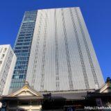 歌舞伎座タワー(GINZA KABUKIZA)