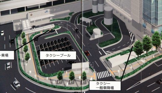 大阪駅南広場整備の状況 17.01 サウスゲートビルディング西側のタクシー 一般降車場が共用を開始!