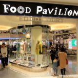 EXPOCITY-エキスポシティ-が2015年11月19日にグランドオープン!開業レポートPart3〜フードパビリオン〜