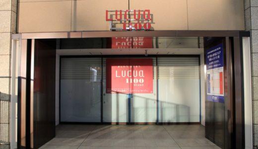 大阪三越伊勢丹を大規模リニューアルする「LUCUA 1100(ルクアイーレ)」は2015年4月2日(木)に グランドオープン!